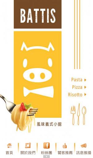 Battis 風味義式小館 粉絲APP