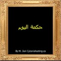 Arabic quotes – Slideshow logo