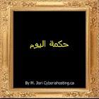 Arabic quotes - Slideshow icon