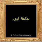 Arabic quotes - Slideshow