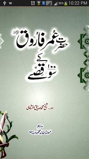 Hazrat Umer R.A kay 100 Qissay