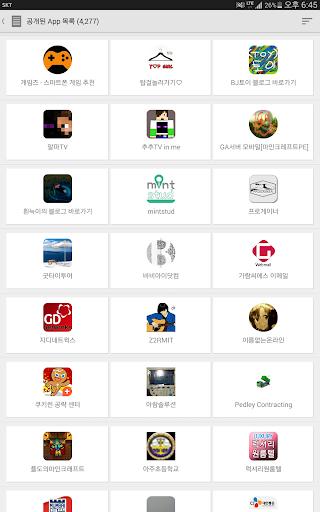 玩免費生產應用APP|下載Web2App - 하이브리드 앱제작 app不用錢|硬是要APP