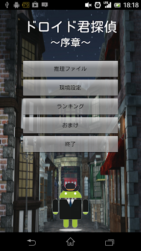 ドロイド君探偵 ~序章~