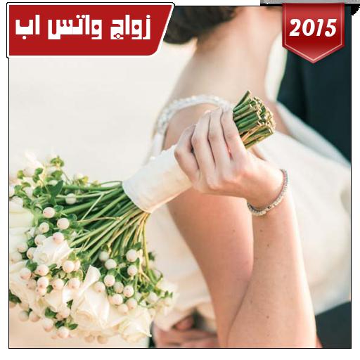 زواج مسيار واتس 2015