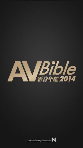 AV Bible 影音年鑑 2014