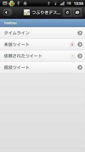 つぶやきデスク- screenshot thumbnail