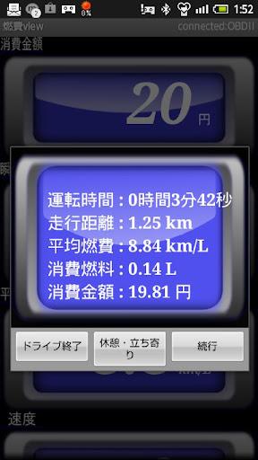 玩免費交通運輸APP 下載燃費viewβ app不用錢 硬是要APP