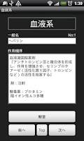 Screenshot of 薬理−血液系