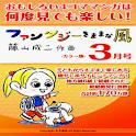 COMIC ファンタジー気ままな風2011年3月号 logo