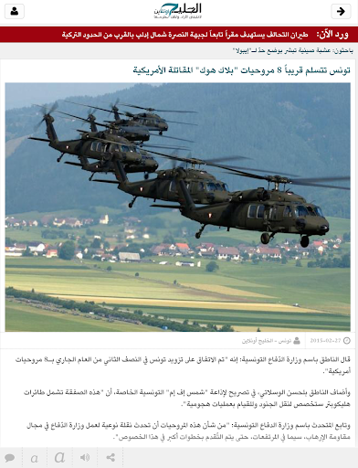 الخليج أونلاين app (apk) free download for Android/PC/Windows screenshot