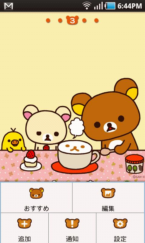 Rilakkuma Theme - screenshot