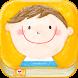 nicori:子供の写真整理・育児日記・成長記録(ニコリ)