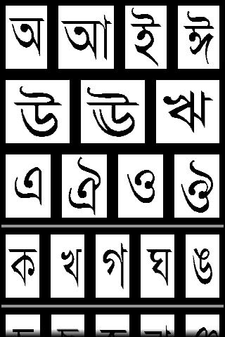 Okkhor  Bangla Alphabet (Free)- screenshot