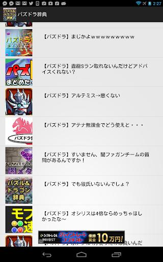 パズルゲームまとめ!for パズル アンド ドラゴン