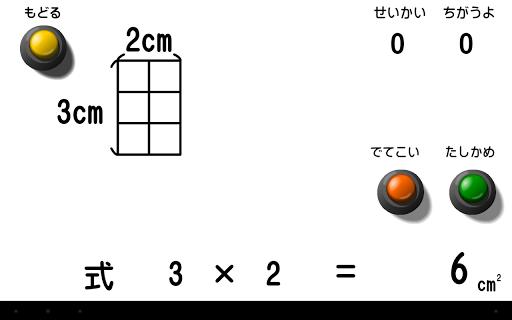 四角形の面積|玩教育App免費|玩APPs