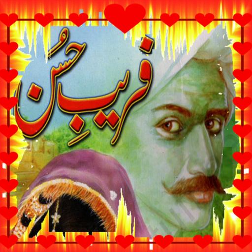 urdu novel-Fareb-e-Husan