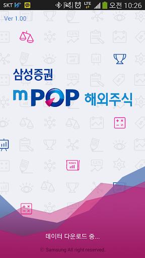 삼성증권 mPOP 해외주식