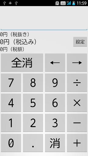 消費税8 電卓