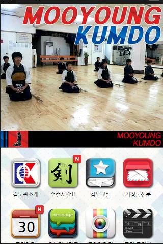 免費健康App|무영검도관,검도|阿達玩APP