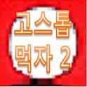 고스톱 먹자2 icon