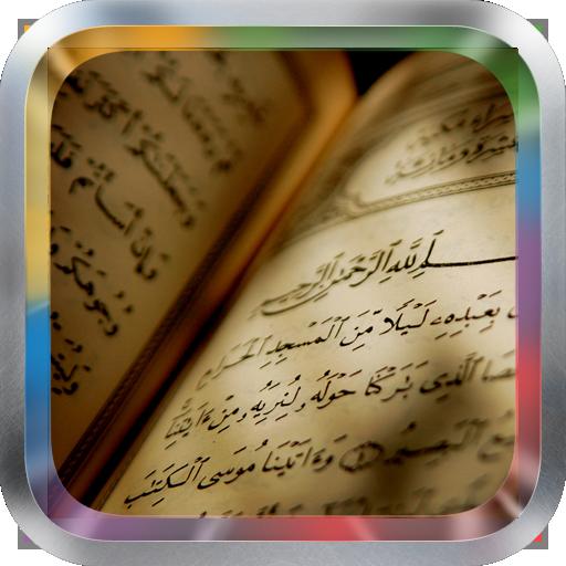 Muhammad Al Luhaidan Quran MP3