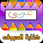 كتابة الحروف العربية