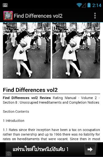 【免費娛樂App】Official Find Differences Game-APP點子