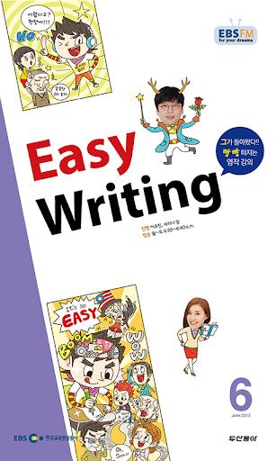 EBS FM Easy Writing 2013.6월호