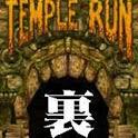 templerun(テンプルラン)攻略~コイン大量GET方法 icon