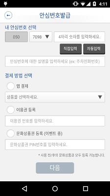 전국민 안심번호 - screenshot