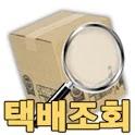 택배조회(스마트택배) icon