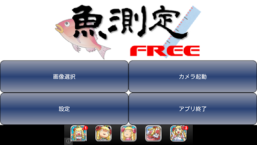 魚測定FREE