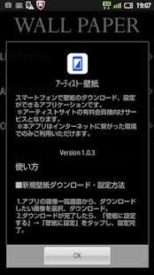 アーティスト・壁紙- screenshot thumbnail