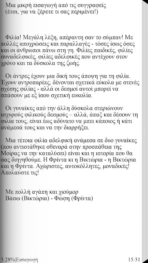 Η κρίση, Φρίντα & Βικτώρια - screenshot