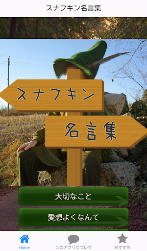 スナフキン名言集アニメ漫画格言