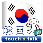 指さし会話 韓国 韓国語 touch&talk