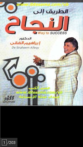 طريق النجاح د.ابراهيم الفقي