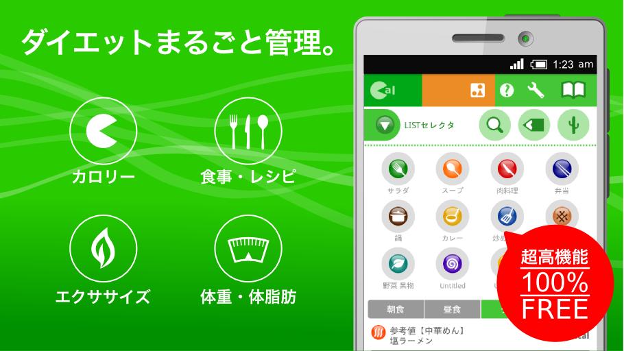カロリーノート/ダイエット管理(体重・食事・運動)