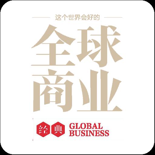全球商业经典 新聞 App LOGO-APP試玩