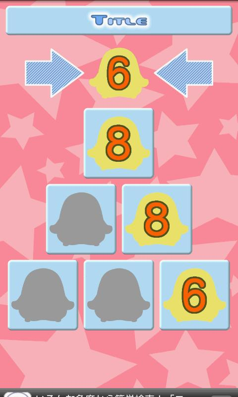 Intellectural Number Game - screenshot