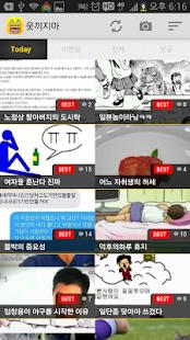 웃끼지마 - 대한민국 최대 모바일 개드립 유머 서비스 - screenshot thumbnail