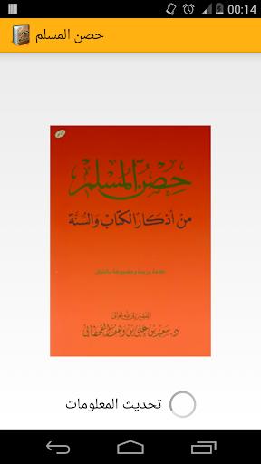 Hisn Al Muslim حصن المسلم