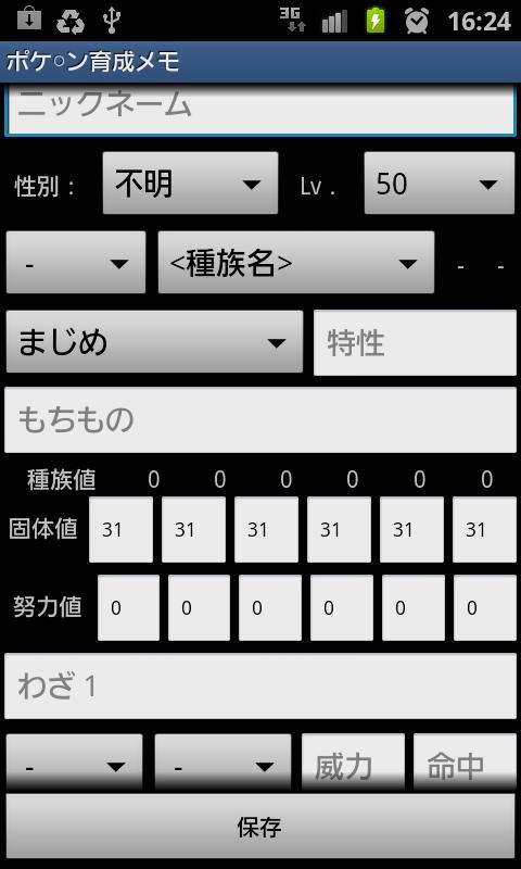 ポケ○ン育成メモPRO- screenshot