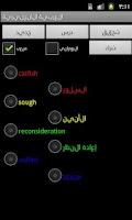 Screenshot of Arabic English Dictionary