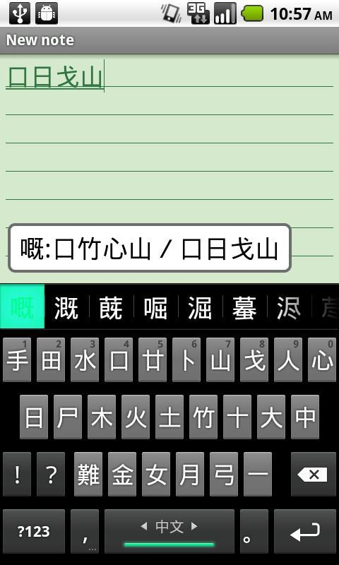 CedIME with Pinyin - screenshot