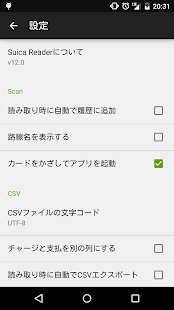 Suica Reader- screenshot thumbnail