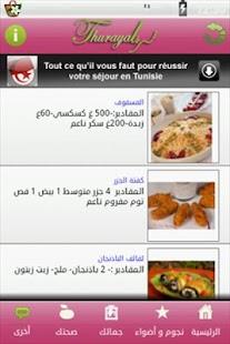ثريا موقع المرأة العربية- screenshot thumbnail
