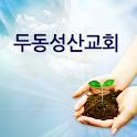 두동성산교회 logo