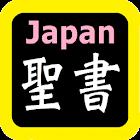 日本語聖書 Japanese audio bible icon