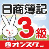 日商簿記3級 オンスク.JP